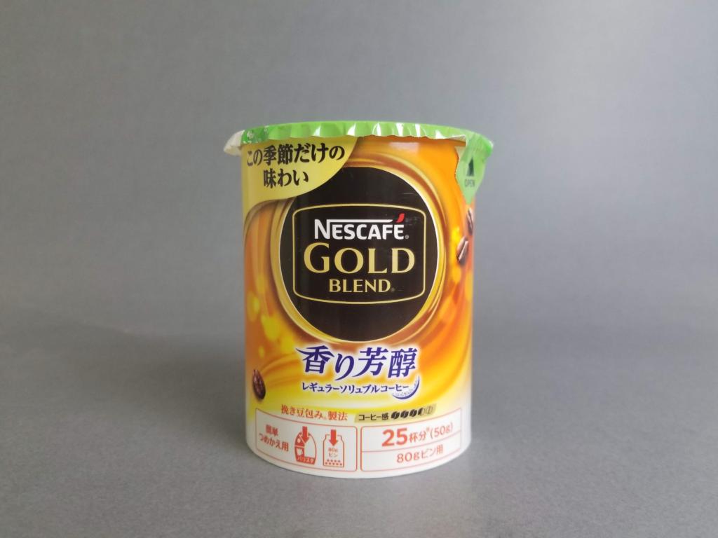 ネスカフェゴールドブレンド 香り芳醇