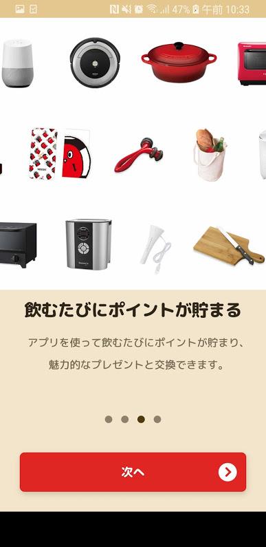 バリスタアイ アプリ
